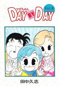 マボちゃん DAY BY DAY 8巻
