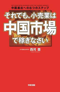 それでも、小売業は中国市場で稼ぎなさい-電子書籍