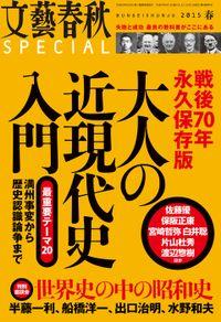 文藝春秋SPECIAL 電子版  2015年春号