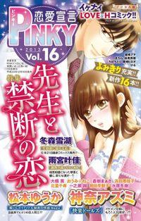 恋愛宣言PINKY vol.16