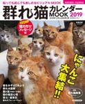 群れ猫 カレンダーMOOK 2019