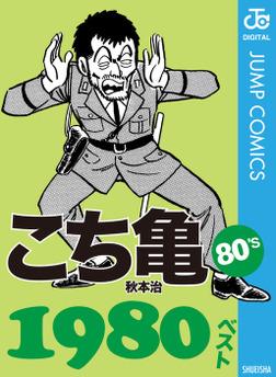 こち亀80's 1980ベスト-電子書籍