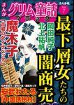 まんがグリム童話 ブラック最下層女たちの闇商売 Vol.7