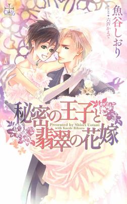 秘密の王子と翡翠の花嫁【特別版】-電子書籍