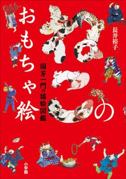 ねこのおもちゃ絵 国芳一門の猫絵図鑑-電子書籍