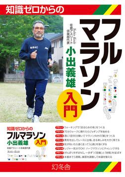 知識ゼロからのフルマラソン入門-電子書籍