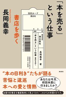 「本を売る」という仕事-電子書籍