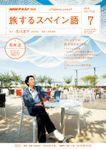 NHKテレビ 旅するスペイン語 2018年7月号