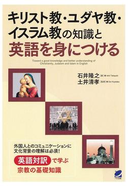 キリスト教・ユダヤ教・イスラム教の知識と英語を身につける-電子書籍