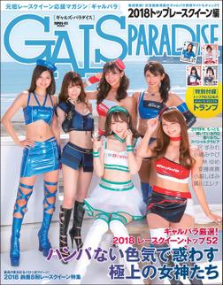 GALS PARADISE 2018トップレースクィーン編-電子書籍