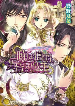 女神の娘の恋歌1 暁は伯爵、黄昏は魔王-電子書籍