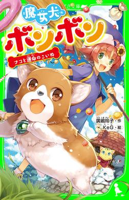 魔女犬ボンボン ナコと運命のこいぬ-電子書籍