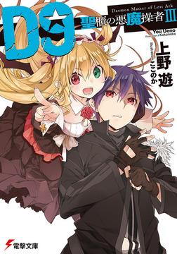 D9―聖櫃の悪魔操者―III-電子書籍