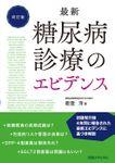 最新 糖尿病診療のエビデンス 改訂版