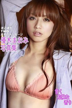 優木まおみ写真集 ~甘く危険な香り-電子書籍