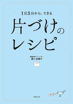 片づけのレシピ-電子書籍
