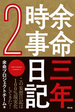 余命三年時事日記2-電子書籍