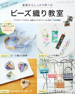 ビーズ織り教室-電子書籍
