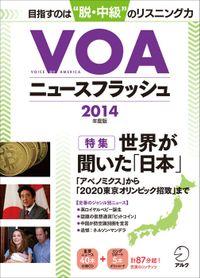 [音声DL付]VOAニュースフラッシュ2014年度版