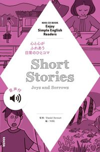 【音声付】NHK Enjoy Simple English Readers Short Stories ~Joys and Sorrows~