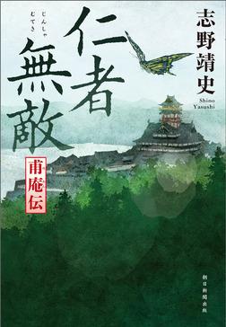 仁者無敵 甫庵伝-電子書籍