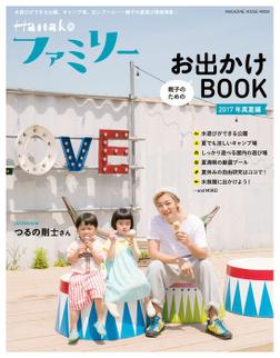 Hanakoファミリー 親子のためのお出かけBOOK 2017年 真夏編-電子書籍