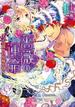 薔薇の運命 王子は偽りの花嫁を抱く-電子書籍