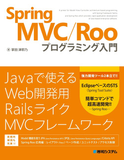 Spring MVC/Roo プログラミング入門-電子書籍