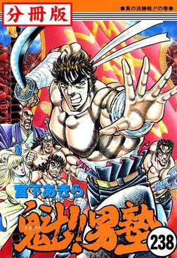 魁!!男塾【分冊版】 238-電子書籍