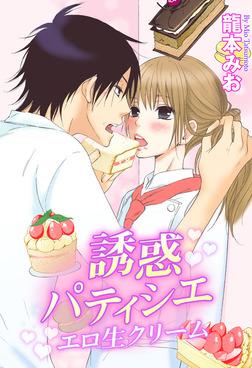 誘惑パティシエ エロ生クリーム-電子書籍