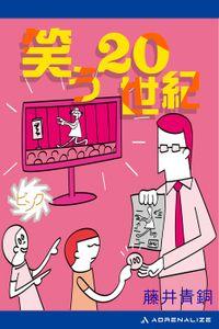 笑う20世紀(ピンク)