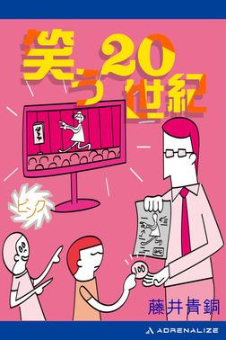 笑う20世紀(ピンク)-電子書籍