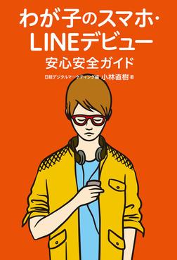 わが子のスマホ・LINEデビュー 安心安全ガイド-電子書籍
