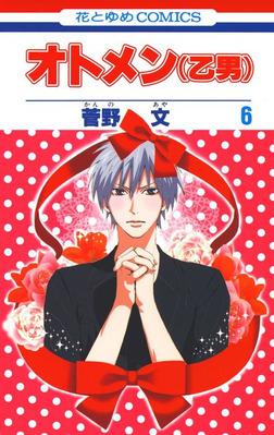 オトメン(乙男) 6巻-電子書籍