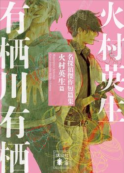 名探偵傑作短篇集 火村英生篇-電子書籍