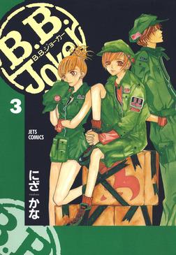 B.B.Joker 3巻-電子書籍