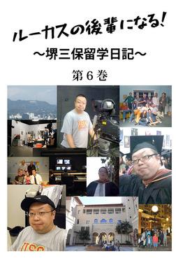 ルーカスの後輩になる! 〜堺三保留学日記〜 第6巻-電子書籍