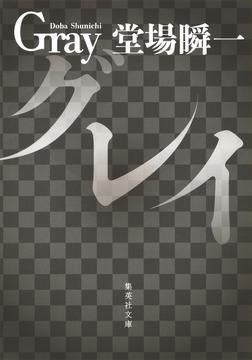 グレイ-電子書籍