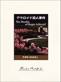 アクロイド殺人事件-電子書籍