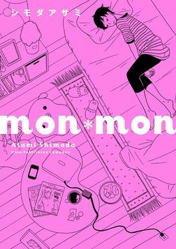 mon*mon-電子書籍