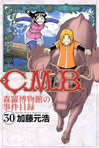 C.M.B.森羅博物館の事件目録(30)