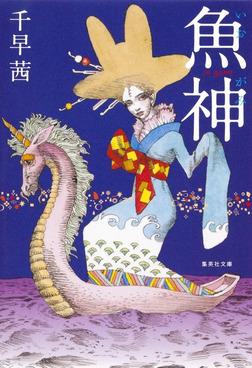 魚神-電子書籍