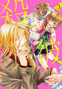 殺彼―サツカレ― 3巻-電子書籍