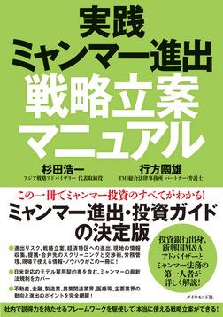 実践ミャンマー進出戦略立案マニュアル-電子書籍