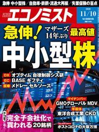 週刊エコノミスト (シュウカンエコノミスト) 2020年11月10日号