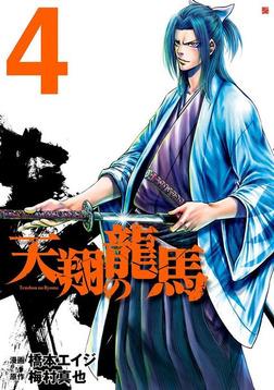 天翔の龍馬 4-電子書籍