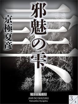邪魅の雫(3)【電子百鬼夜行】-電子書籍