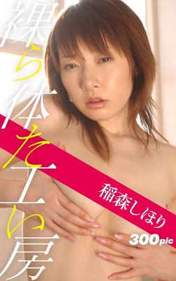 裸体工房【稲森しほり】-電子書籍