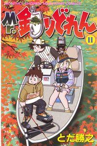 Mr.釣りどれん(11)