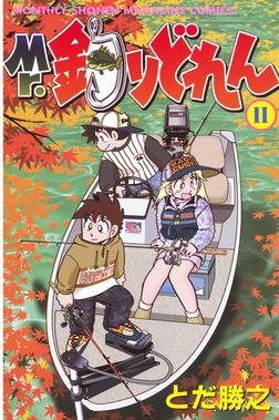 Mr.釣りどれん(11)-電子書籍